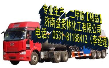 液化二甲胺生产厂家