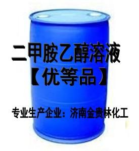 二甲胺乙醇溶液(无水)医药级