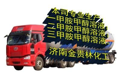 一甲胺甲醇溶液30%生产厂家