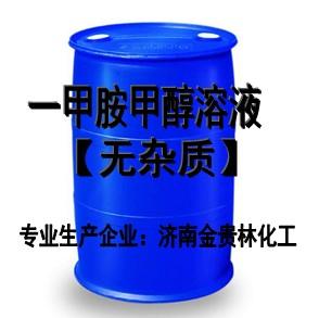 一甲胺甲醇溶液价格多少钱